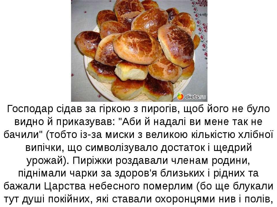 """Господар сідав за гіркою з пирогів, щоб його не було видно й приказував: """"Аби..."""