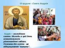 13 грудня - Свято Андрія Андрія — молодіжне свято. Молодь в цей день влаштову...