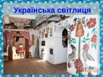 Українська світлиця