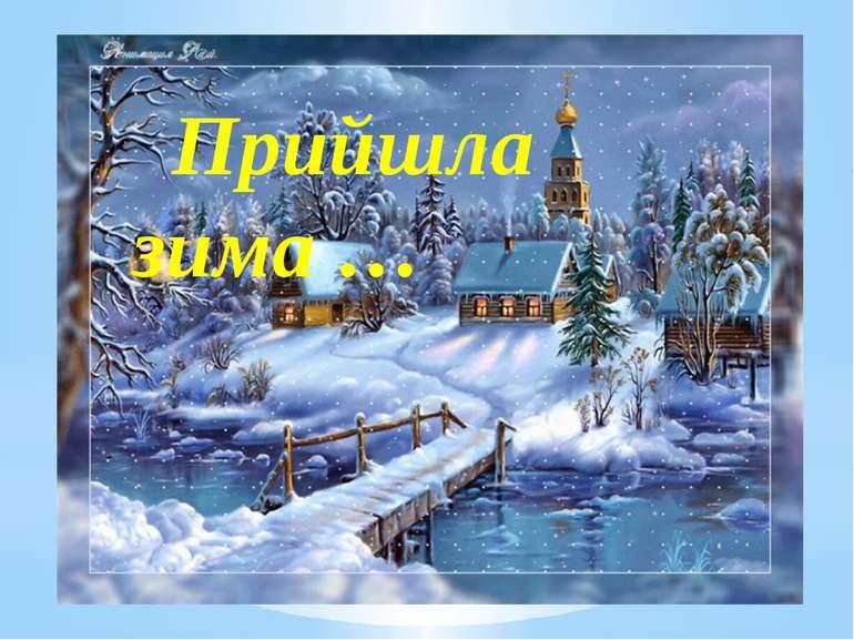 Прийшла зима …
