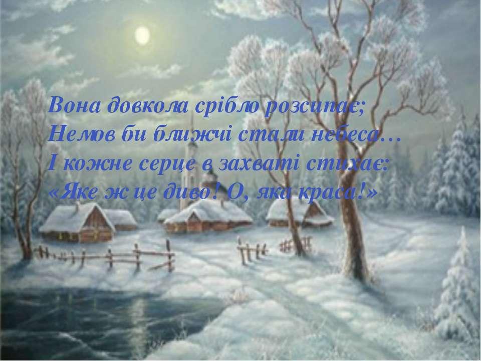 Вона довкола срібло розсипає; Немов би ближчі стали небеса… І кожне серце в з...