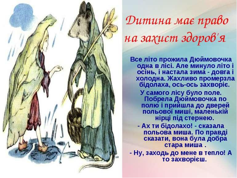 Дитина має право на захист здоров'я Все літо прожила Дюймовочка одна в лісі. ...