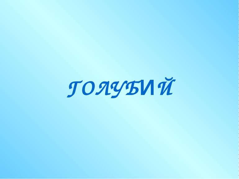 ГОЛУБИЙ