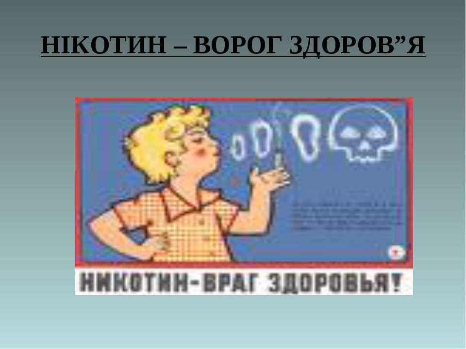 """НІКОТИН – ВОРОГ ЗДОРОВ""""Я"""