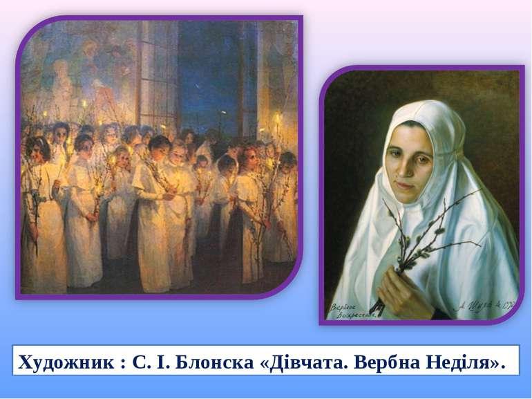Художник : С. І. Блонска «Дівчата. Вербна Неділя».