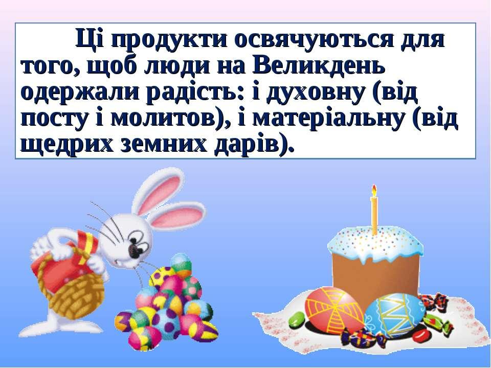 Ці продукти освячуються для того, щоб люди на Великдень одержали радість: і д...