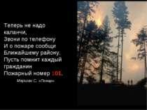 Маршак С. «Пожар» Теперь не надо каланчи, Звони по телефону И о пожаре сообщи...