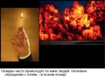 Пожары часто происходят по вине людей. Неловкое обращение с огнем – и возник ...