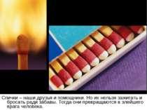 Спички – наши друзья и помощники. Но их нельзя зажигать и бросать ради забавы...