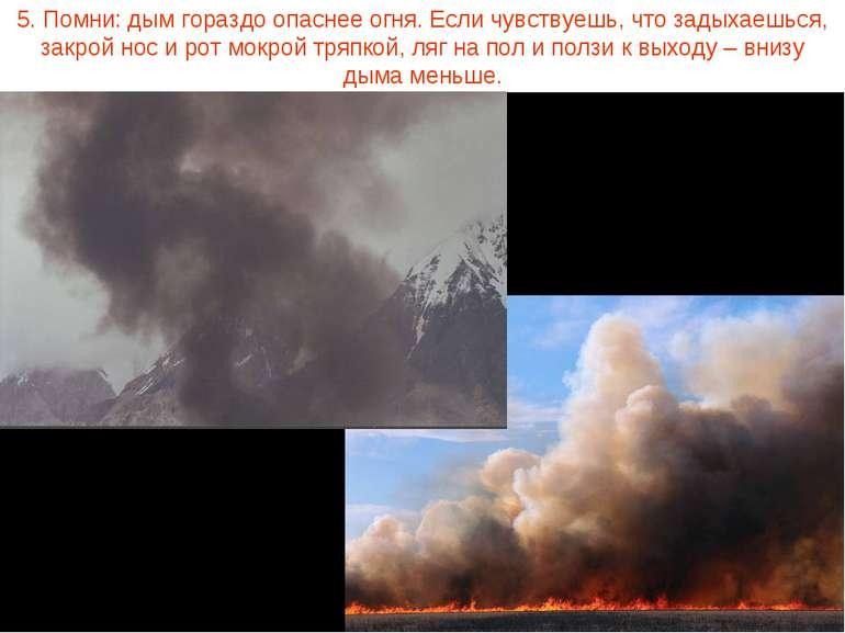 5. Помни: дым гораздо опаснее огня. Если чувствуешь, что задыхаешься, закрой ...