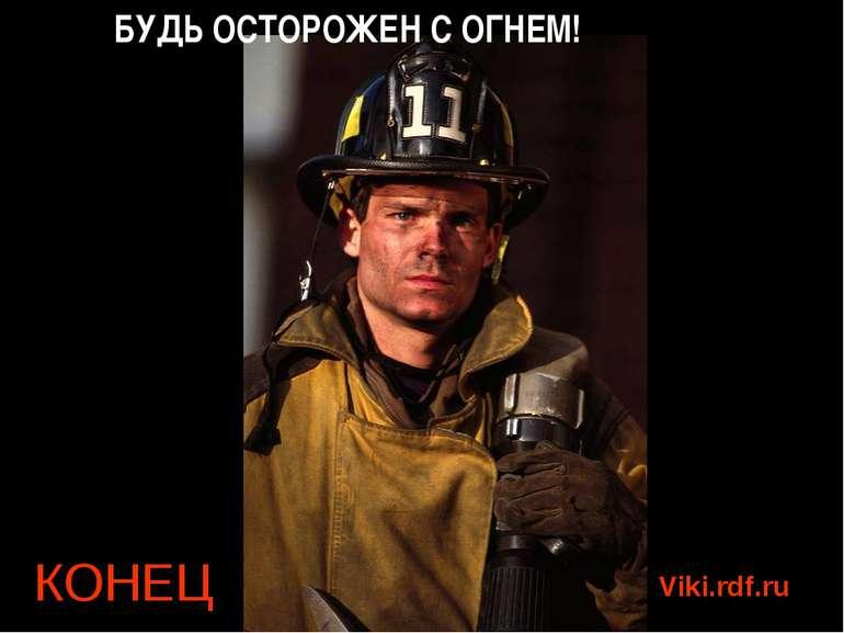 КОНЕЦ Viki.rdf.ru БУДЬ ОСТОРОЖЕН С ОГНЕМ!