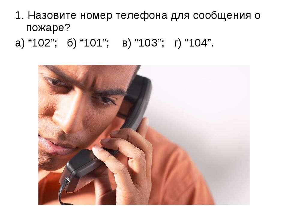 """1. Назовите номер телефона для сообщения о пожаре? а) """"102""""; б) """"101""""; в) """"10..."""