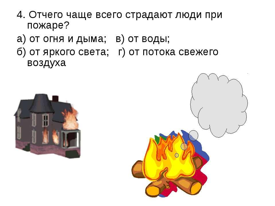 4. Отчего чаще всего страдают люди при пожаре? а) от огня и дыма; в) от воды;...