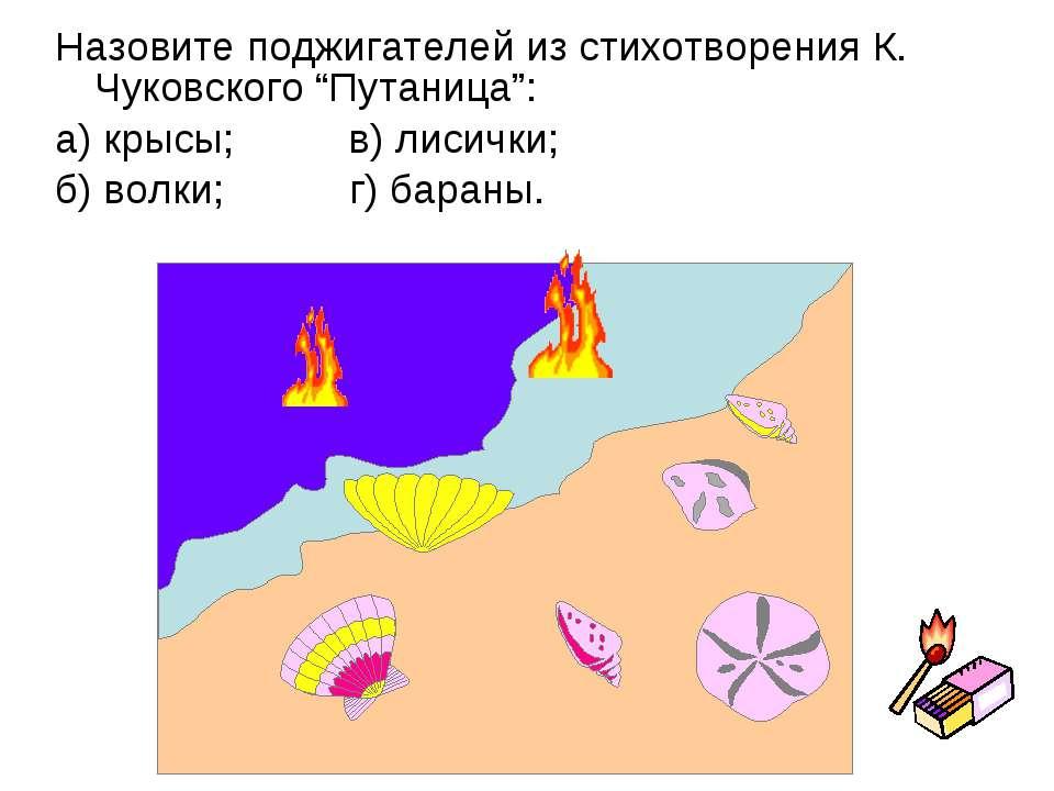 """Назовите поджигателей из стихотворения К. Чуковского """"Путаница"""": а) крысы; в)..."""