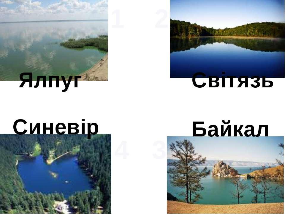 Ялпуг 1 Світязь 2 Синевір 4 Байкал 3