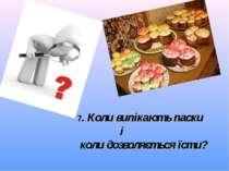 7. Коли випікають паски і коли дозволяється їсти?