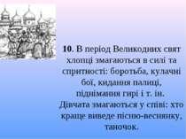 10. В період Великодних свят хлопці змагаються в силі та спритності: боротьба...