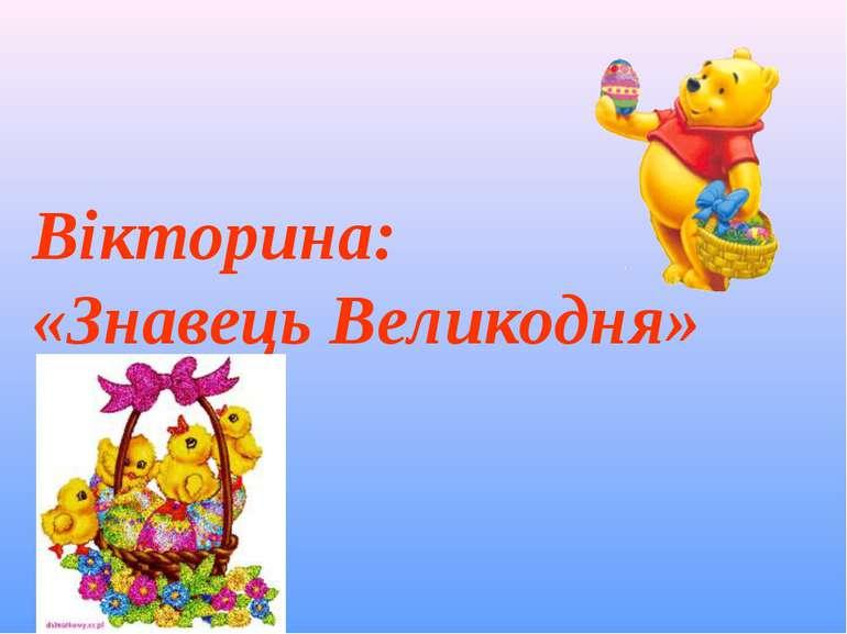 Вікторина: «Знавець Великодня»