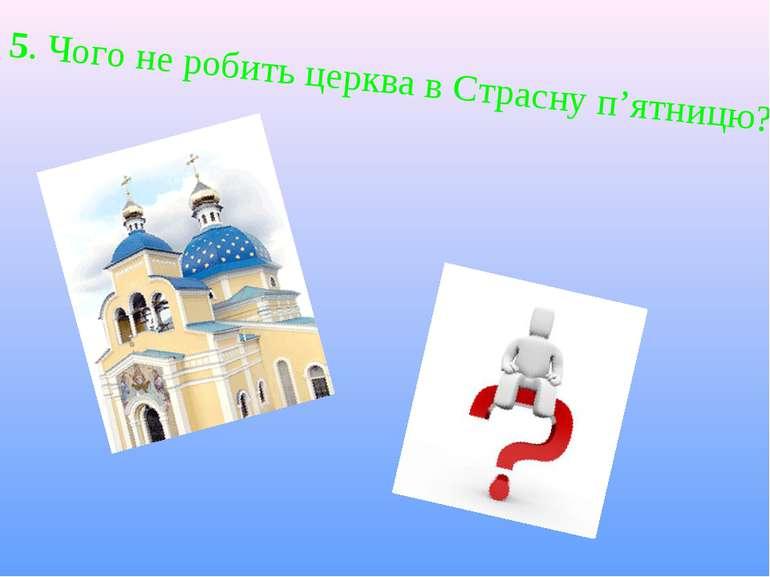 5. Чого не робить церква в Страсну п'ятницю?