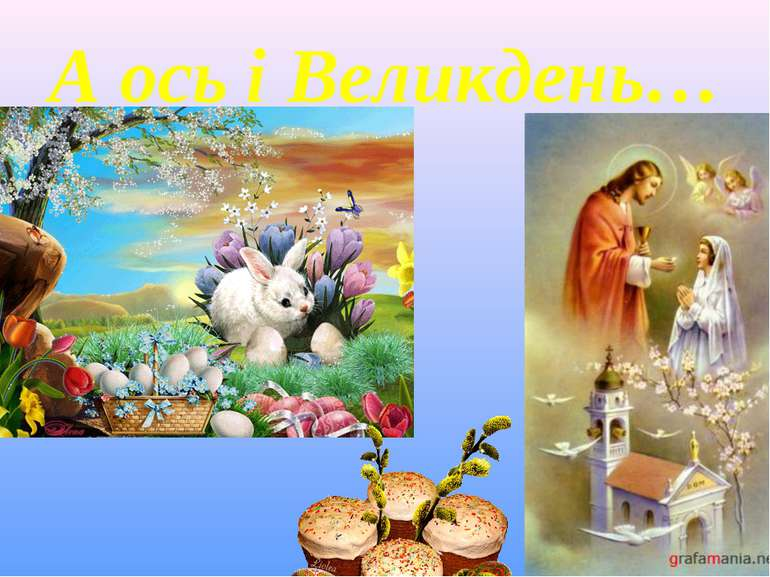А ось і Великдень…
