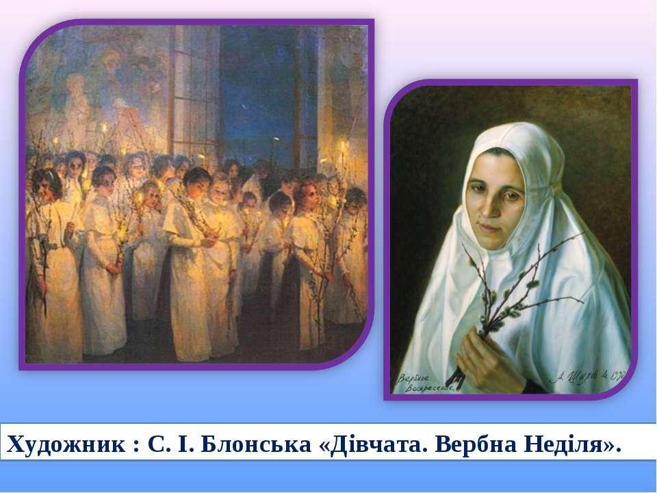 Художник : С. І. Блонська «Дівчата. Вербна Неділя».