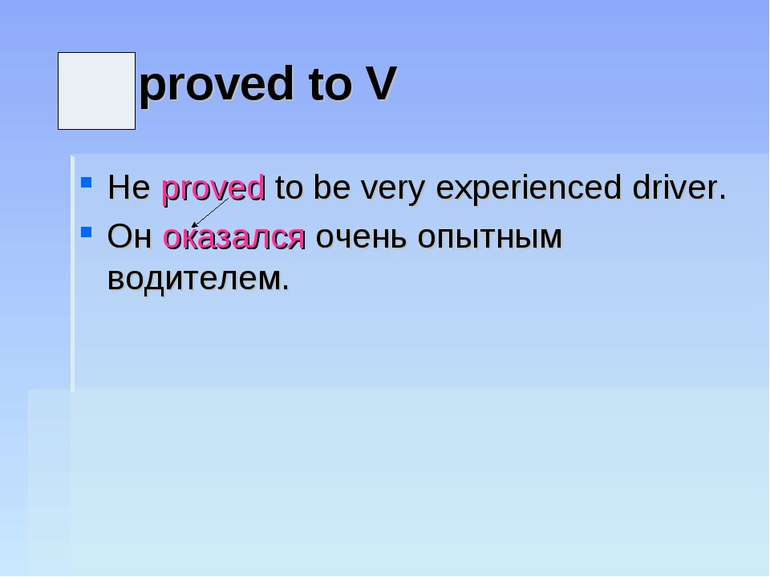 proved to V He proved to be very experienced driver. Он оказался очень опытны...