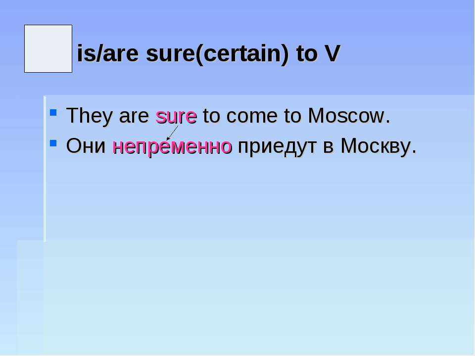 is/are sure(certain) to V They are sure to come to Moscow. Они непременно при...