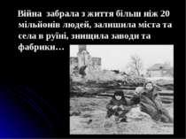 Війна забрала з життя більш ніж 20 мільйонів людей, залишила міста та села в ...
