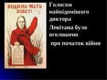 Голосом найвідомішого диктора Левітана було оголошено про початок війни
