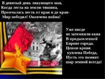 В девятый день ликующего мая, Когда легла на землю тишина, Промчалась весть о...