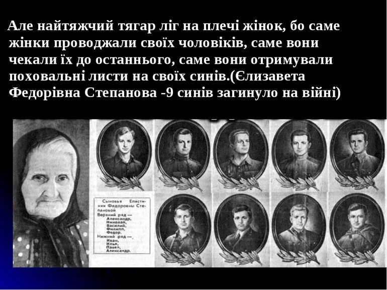 Але найтяжчий тягар ліг на плечі жінок, бо саме жінки проводжали своїх чолові...