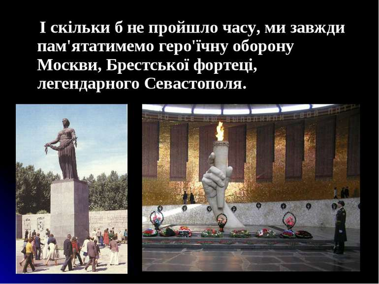 I скільки б не пройшло часу, ми завжди пам'ятатимемо геро'їчну оборону Москви...