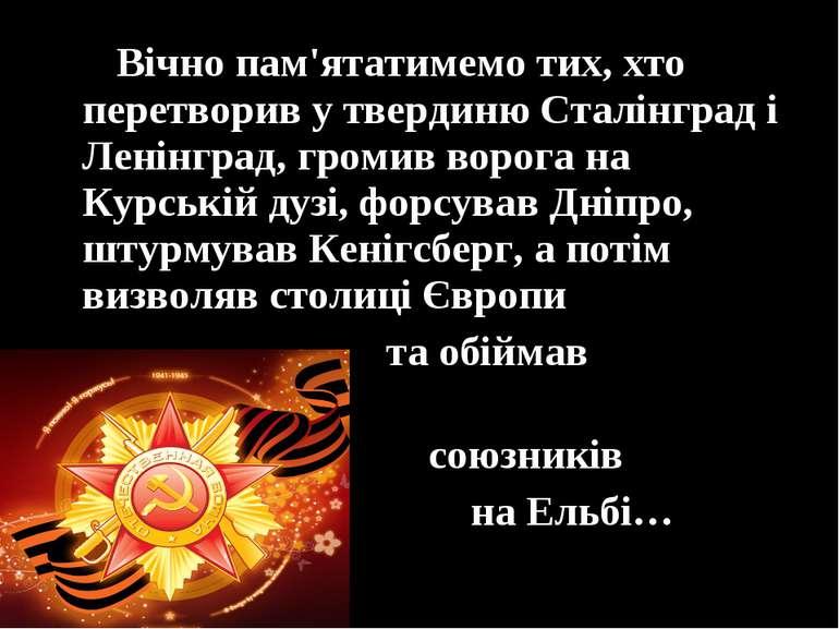 Вічно пам'ятатимемо тих, хто перетворив у твердиню Сталінград i Ленінград, гр...