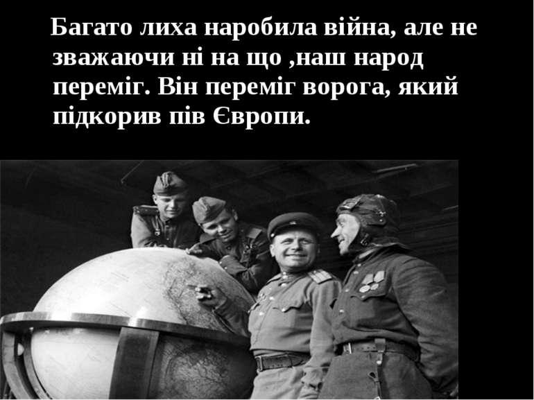Багато лиха наробила війна, але не зважаючи ні на що ,наш народ переміг. Він ...