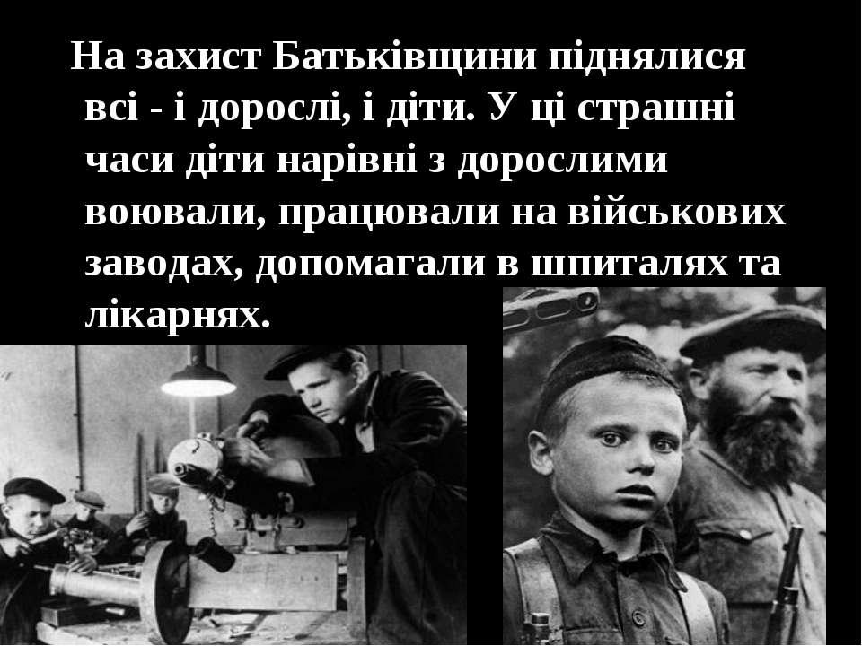 На захист Батьківщини піднялися всі - і дорослі, і діти. У ці страшні часи ді...
