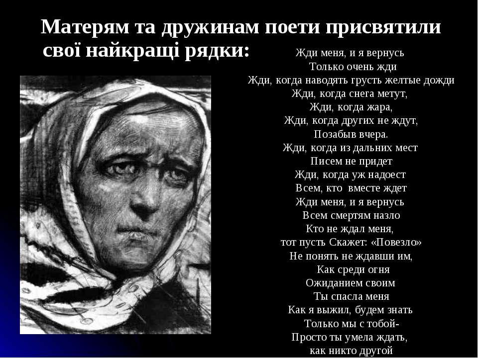 Матерям та дружинам поети присвятили свої найкращі рядки: Жди меня, и я верну...