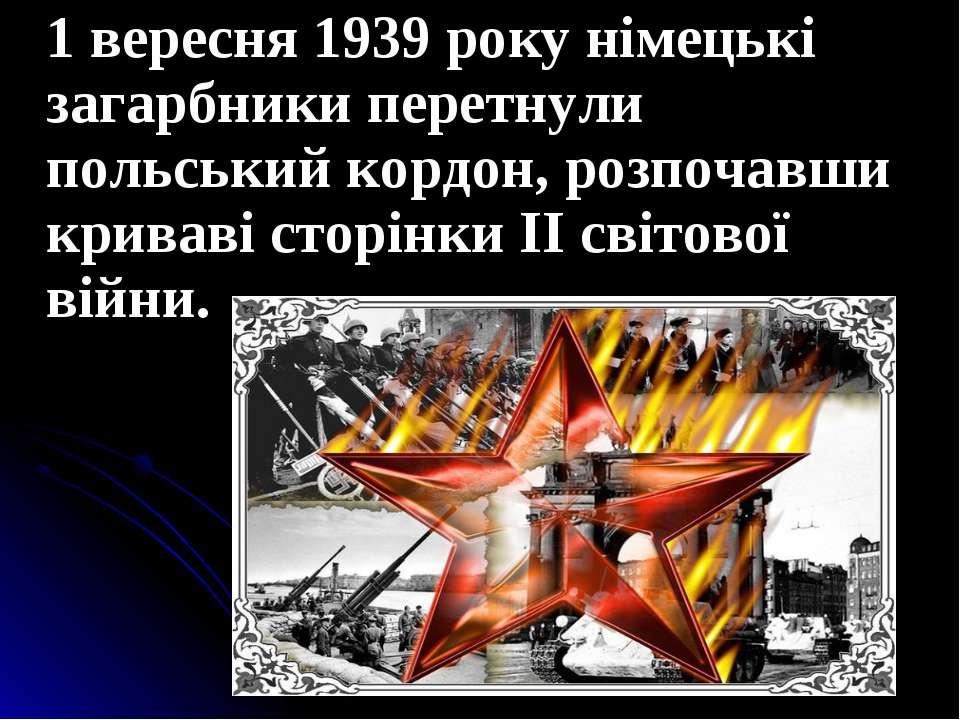 1 вересня 1939 року німецькі загарбники перетнули польський кордон, розпочавш...