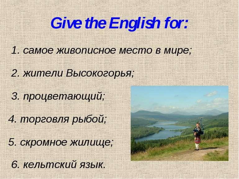 Give the English for: 1. самое живописное место в мире; 2. жители Высокогорья...