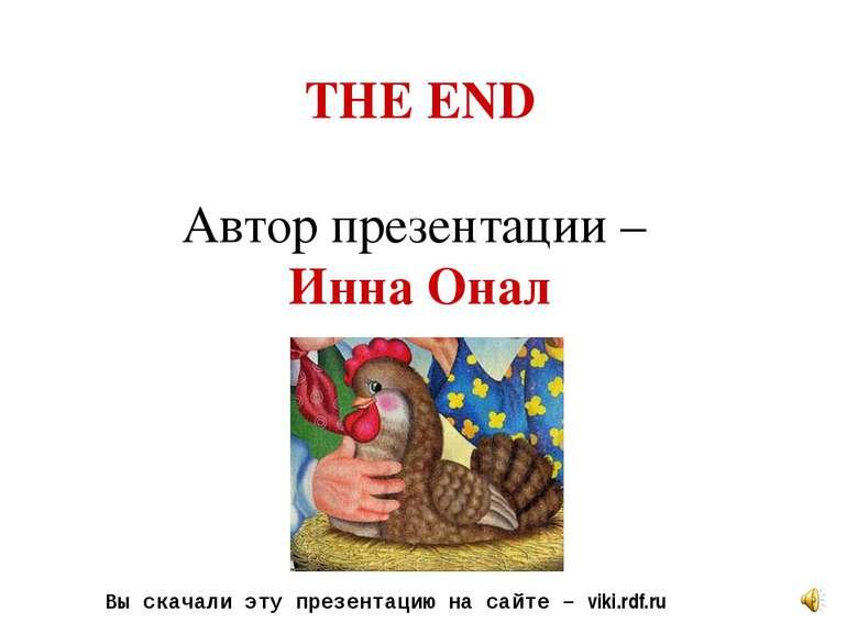 THE END Автор презентации – Инна Онал Вы скачали эту презентацию на сайте – v...