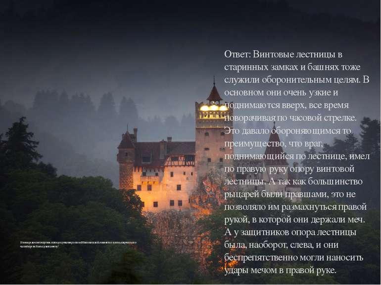 В замках редко можно встретить лестницу и прямыми пролетами. В башнях и залах...