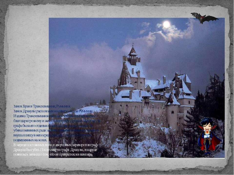 Замок Бран в Трансильвании, Румыния. Замок Дракулы расположен на северо-запад...