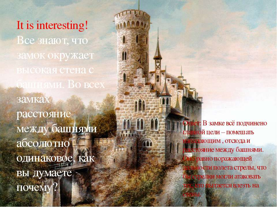 It is interesting! Все знают, что замок окружает высокая стена с башнями. Во ...