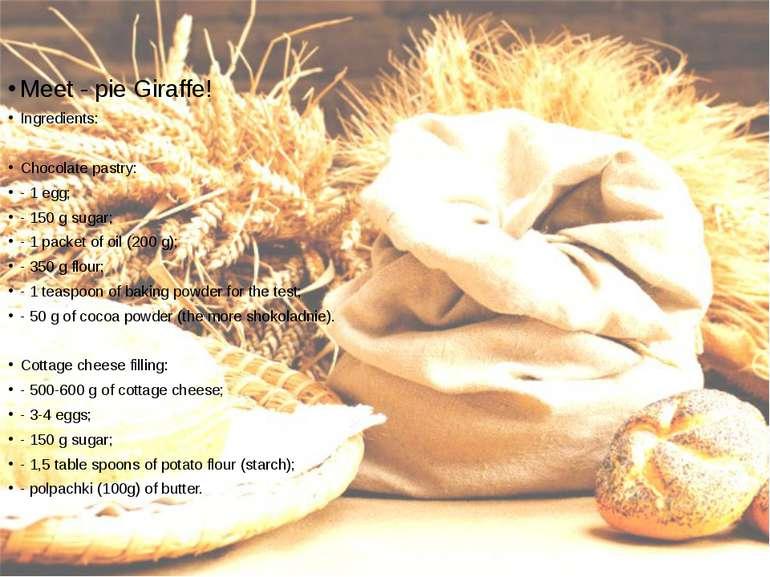 Meet - pie Giraffe! Ingredients: Chocolate pastry: - 1 egg; - 150 g sugar; - ...