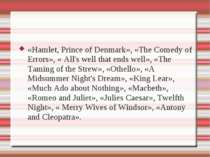 «Hamlet, Prince of Denmark», «The Comedy of Errors», « All's well that ends w...