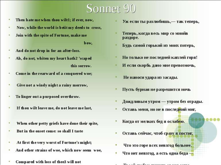 Sonnet 90 Then hate me when thou wilt1; if ever, now, Now, while the world is...