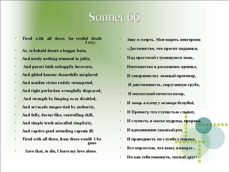 Sonnet 66 Tired with all these, for restful death I cry; As, to behold desert...