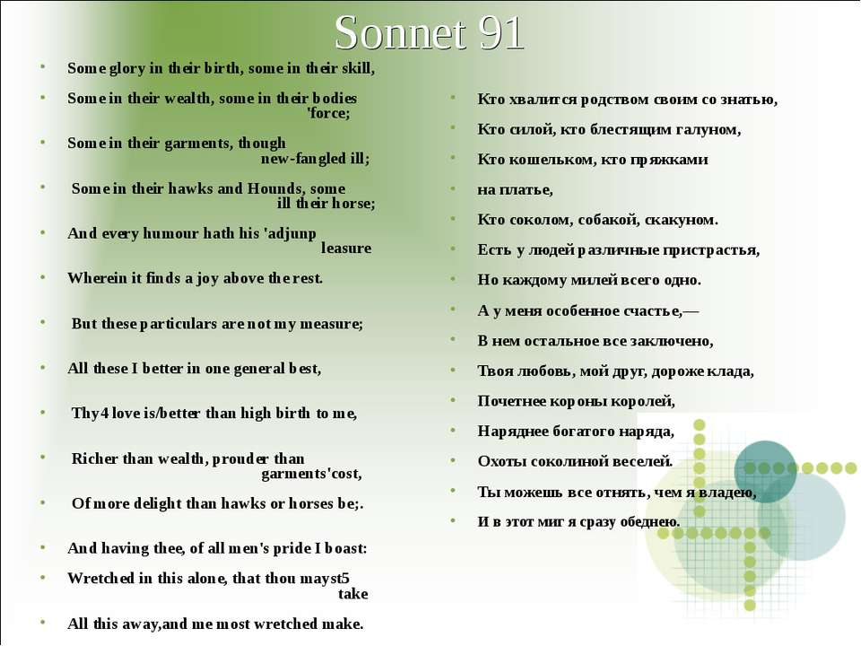 Sonnet 91 Some glory in their birth, some in their skill, Some in their wealt...
