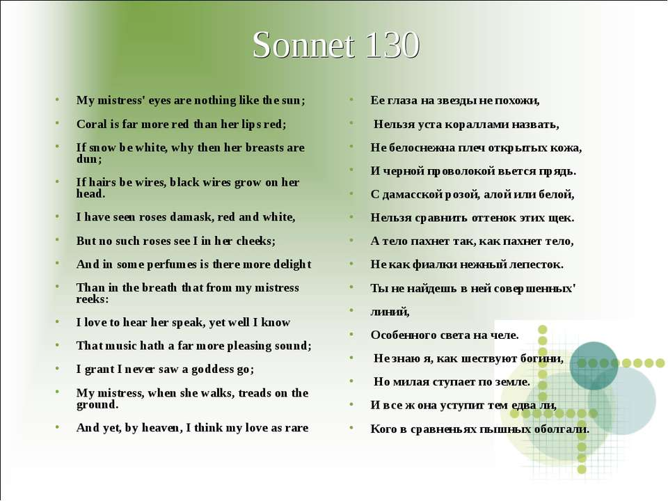 Sonnet 130 My mistress' eyes are nothing like the sun; Coral is far more red ...