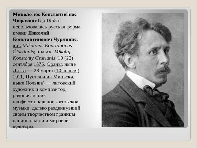 Микало юс Константи нас Чюрлёнис(до 1955г. использовалась русская форма име...