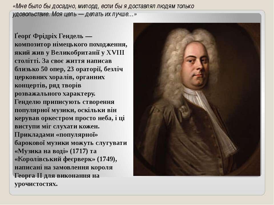 Ґеорґ Фрідріх Гендель — композитор німецького походження, який жив у Великобр...